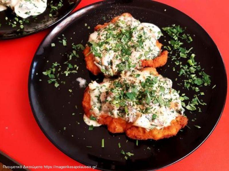 Σνίτσελ χοιρινό με σάλτσα ροκφόρ